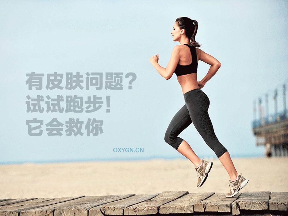 OXYGN有皮肤问题?试试跑步!它会救你